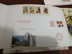 福州市鼓楼第一中心小学纪念邮册内含文房四宝邮票