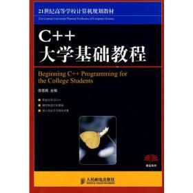 C++大学基础教程