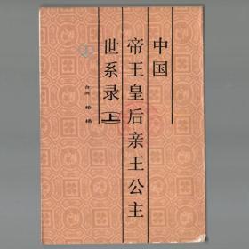 中国帝王皇后亲王公主世系录(上)