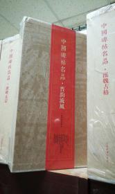 中国碑帖名品---晋韵流风【一版一印】