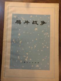 鸦片战争·中国近代史丛书·插图本