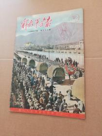 解放军画报 1955年第48期