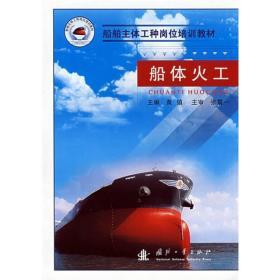 船舶主体工种岗位培训教材:船体火工