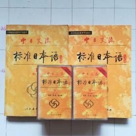 标准日本语初级1、2(配4盒磁带全)