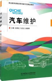 汽车维护/职业教育课程改革创新示范精品教材