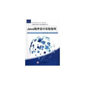 Java程序设计实验指导