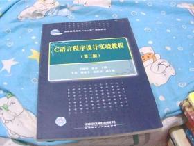 (教材)C语言程序设计实验教程(第二版)