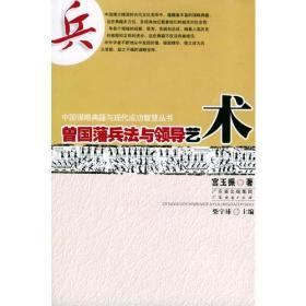 曾国藩兵法与领导艺术——中国谋略典籍与现代成功智慧丛书
