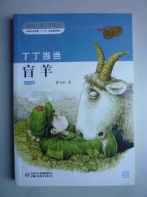 丁丁当当·盲羊 : 彩插珍藏版