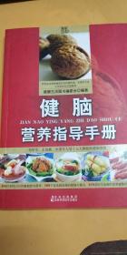 健脑营养指导手册