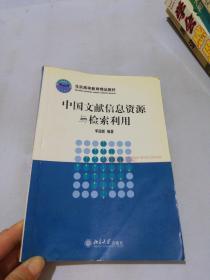 中国文献信息资源与检索利用