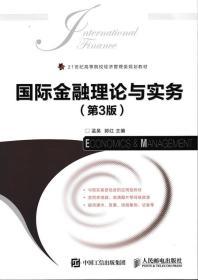 国际金融理论与实务第三3版孟昊郭红人民邮电出版社9787115460370