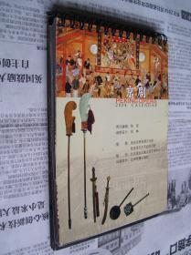 京剧:2004年台历/周历(日历有字迹)