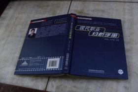 职业教育设计丛书:现代职业分析手册(作者之一邓泽民签赠本  硬精装小16开  2009年12月1版1印   印数4千册   有描述有清晰书影供参考)