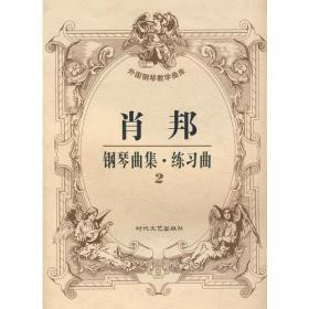 肖邦钢琴曲集 圆舞曲9 曲国彦 文时代文艺出版社 9787538712551