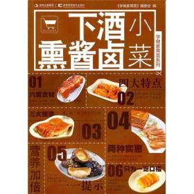 学做家常菜系列:下酒熏酱卤小菜