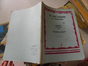 帕格尼尼:第二小提琴协奏曲