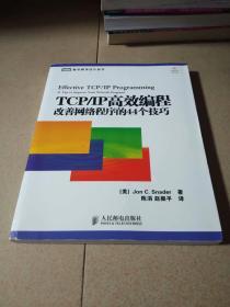 图灵程序设计丛书:TCP/IP高效编程.改善网络程序的44个技巧