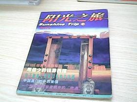 阳光之旅  创刊号 2000年第1期  总第1期  (双月刊)