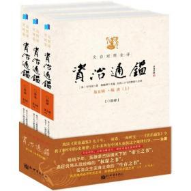 文白对照全译资治通鉴(第5辑 ·隋唐上)(全3册)