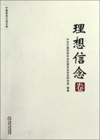 宁夏党史口述文库:理想信念卷