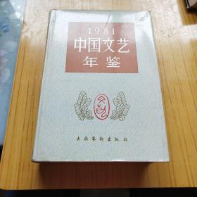 1981中国文艺年鉴 .包邮
