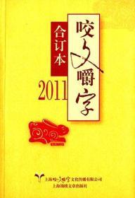 咬文嚼字 合订本 2011(平装)