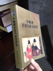 中晚唐社会与政治研究 2006年一版一印3000册  近新  自然旧