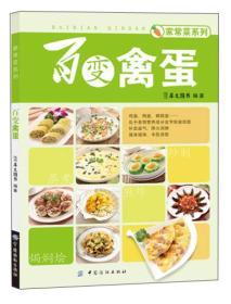 家常菜系列:百变禽蛋