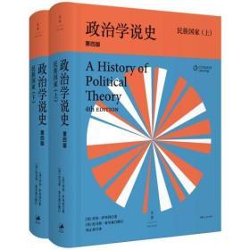 政治学说史(下卷):民族国家(上、下)