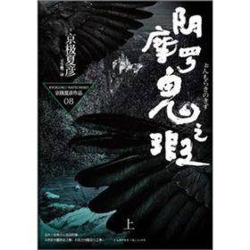 阴摩罗鬼之瑕-京极夏彦作品-上-08