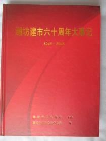 潍坊建市六十周年大事记——精装厚册