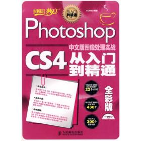 Photoshop CS4中文版图像处理实战从入门到精通全彩版 CG时代