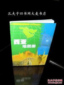 《西亚地图册》中国地图出版社(一版一印)