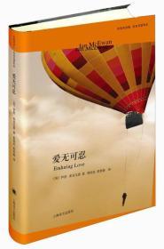 爱无可忍:中英双语版·麦克尤恩作品