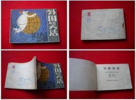《外国笑话》,岭南1984.7一版一印47万册8品,7497号,连环画