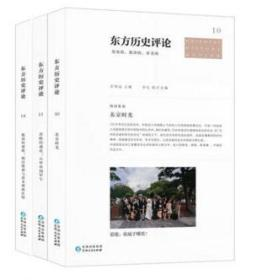 【东方历史评论之晚清三部曲】《东京时光》《脆弱的新政》《溃败的前夜》3册合售