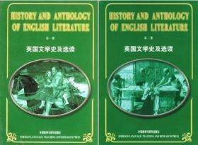 英国文学史及选读(1、2)2册 吴伟仁 外研社