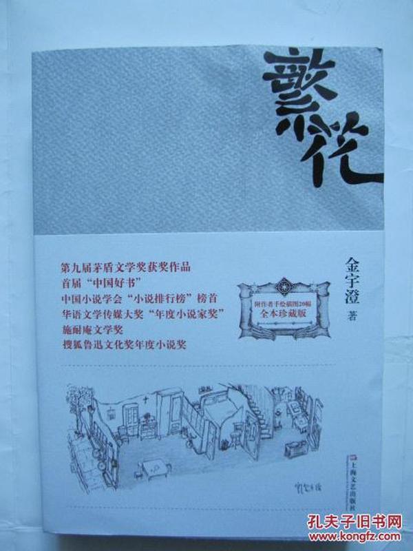 茅盾文学奖得主系列 《繁花》(金宇澄签名本)