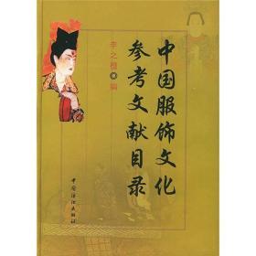 中国服饰文化参考文献目录