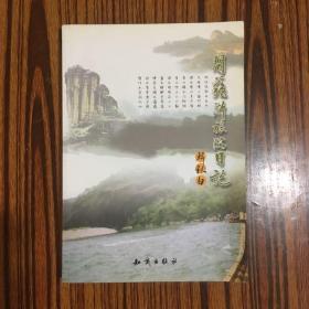 闽苏浙旅游日记 (韩秋白签赠本)