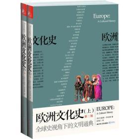欧洲文化史(上下册)