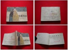 《长江三部曲》1,长江1983.8一版一印21万册8品,1064号,连环画,