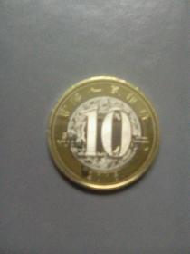 2016丙申年普通纪念币