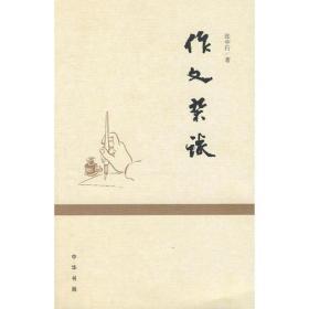 保证正版 作文杂谈 张中行 中华书局