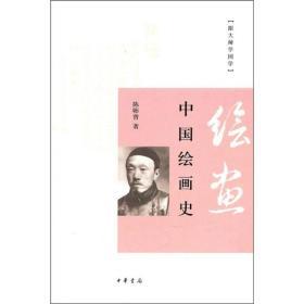 中国绘画史(跟大师学国学)
