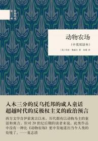 国民阅读经典:动物农场(中英双语本)