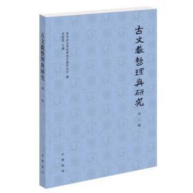 古文献整理与研究(第二辑)
