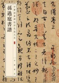 中华经典碑帖彩色放大本:孙过庭书谱