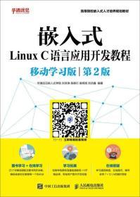 嵌入式Linux C语言应用开发教程 移动学习版 第二2版 刘洪涛